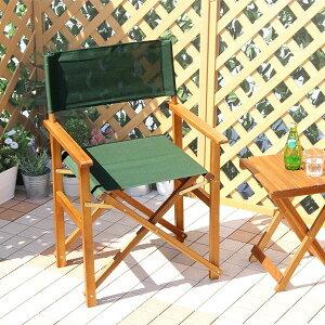 ガーデンチェア ディレクターチェア 2脚セット 天然木 グリーン布 レジスタ REGISTA 完成品 折り畳み式 水や汚れに強い