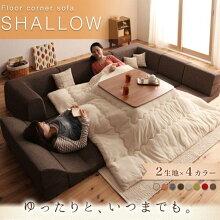 フロアソファこたつローソファおしゃれ人気SHALLOWシャロウソファー3点セット背もたれが倒せる日本製