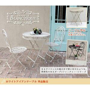 ガーデンテーブル スチール おしゃれ 雨ざらし 70×70 アイアンテーブル ホワイト ダークブラウン