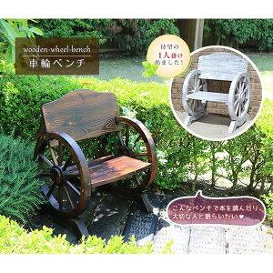 ベンチ 屋外 木製 ガーデンベンチ 幅65 車輪付きベンチ ガーデンチェア ダークブラウン ホワイト