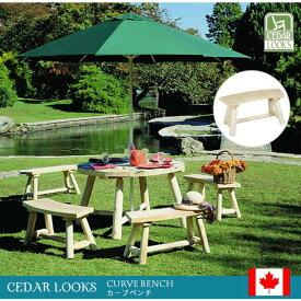 ガーデンベンチ 屋外 おしゃれ 木製 幅90 ホワイトシダー材 ベンチ カーブベンチ