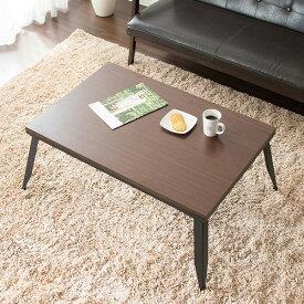こたつテーブル 長方形 おしゃれ 90×60 ヴィンテージ センターテーブル こたつ 炬燵 CAROL キャロル リビングテーブル