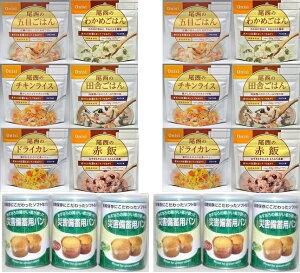 【5年保存】安心の2人で三日分セットA 防災 非常食 保存食