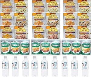 【5年保存】安心の3人で三日分セットB(保存水付) 防災 非常食 保存食