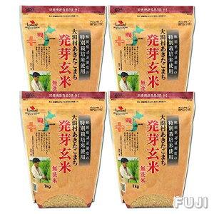 特別栽培米 大潟村あきたこまち 発芽玄米鉄分 1kg 4袋