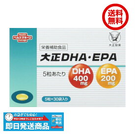 【複数購入 割引クーポン配布中】【1箱】大正製薬 大正DHA・EPA 5粒×30袋入り