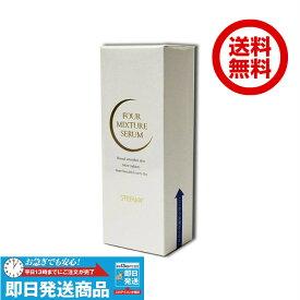 ワールドワン フォーミクスチャーセラム 120ml 美容液 WorldOne 銀座ステファニー化粧品 ステファニー化粧品