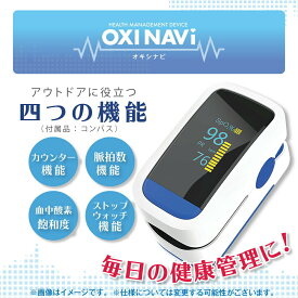 在庫あり!オキシナビ  酸素 ワンタッチ 脈拍計 ポータブル カウンター機能 ストップウォッチ機能 健康管理 送料無料 oxinavi