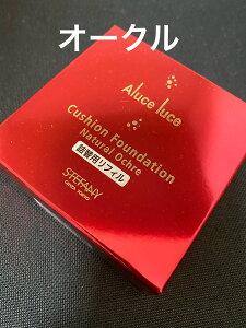 【複数購入 割引クーポン配布中】ナチュラルオークル Suhadabi Aluce luceクッションファンデーション Aluce luce(アルーチェルーチェ)