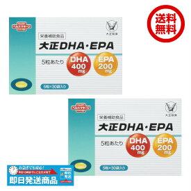 【複数購入 割引クーポン配布中】【2箱セット】大正製薬 大正DHA・EPA 5粒×30袋入り