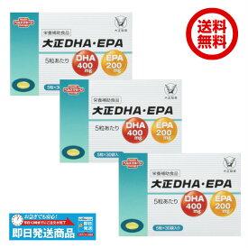 【複数購入 割引クーポン配布中】【3箱セット】大正製薬 大正DHA・EPA 5粒×30袋入り