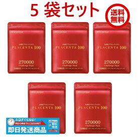 プラセンタ100 チャレンジパック 30粒入 5袋セット サプリメント サプリ プラウディン R&Y 銀座ステファニー化粧品
