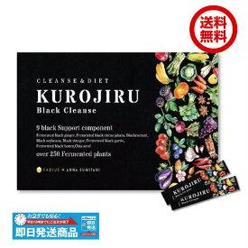 【複数購入 割引クーポン配布中】KUROJIRU 1箱 黒汁ブラッククレンズ 30包