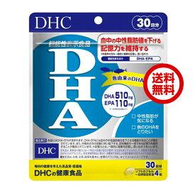 ディーエイチシー DHA 30日分 機能性表示食品 DHC