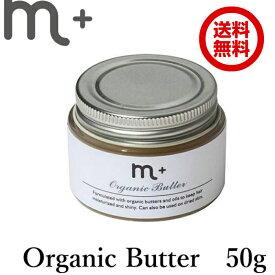 【正規販売店】m+ エムプラス オーガニックバター organic butter 50g クローバー ヘアバター(eig)