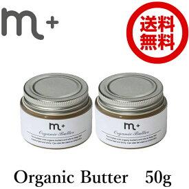 【2個セット】m+ エムプラス オーガニックバター organic butter 50g クローバー ヘアバター