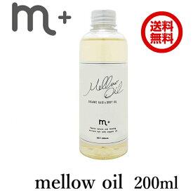 エムプラス メロウオイル mellow oil 200ml クローバー ヘアオイル 送料無料