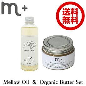 【セット販売】エムプラス メロウオイル&オーガニックバター セット mellow oil organic butter 200ml 50g クローバー ヘアオイル ヘアバター