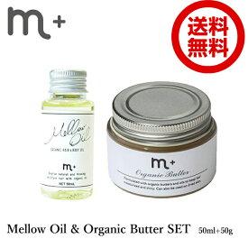 【セット販売】エムプラス メロウオイル&オーガニックバター セット mellow oil organic butter 50ml 50g クローバー ヘアオイル ヘアバター