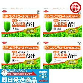 【4個セット】 大正製薬 ヘルスマネージ 大麦若葉 キトサン 特定保健用食品 青汁 1箱 30袋