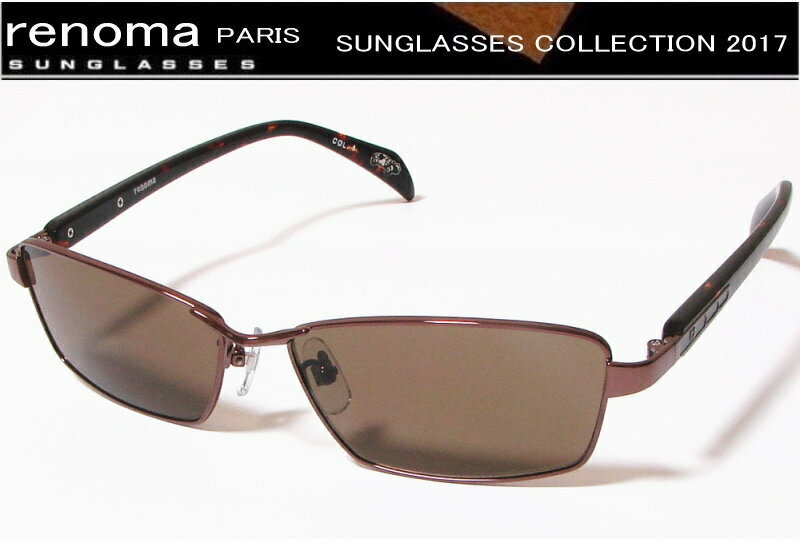 renoma(レノマ)サングラス 2017年モデル ブラウン/ブラウンデミ(ブラック)×:ブラウンオール 20-1143-COL-1 【あす楽対応】