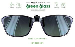 ハグオザワ 偏光 瞬間サングラス 簡単装着! 折りたたみクリップオンサングラス green glass(グリーングラス)GR-020C-GR 【あす楽対応】