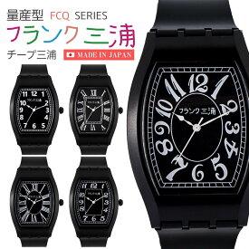 フランク三浦 腕時計 量産型 チープ三浦ウォッチ トノー型 ブラック ユニセックス FCQ-BK クリックポスト発送、代引き不可