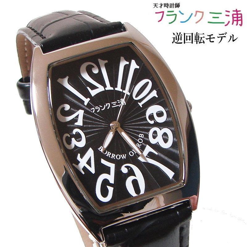 フランク三浦 Frank MIURA 逆回転 零号機(新)腕時計 ユニセックス FM00G-B 完全非防水 【あす楽対応】