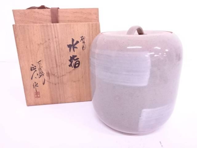 【茶道具】赤膚山焼 大塩正人造 刷毛目水指【送料無料】