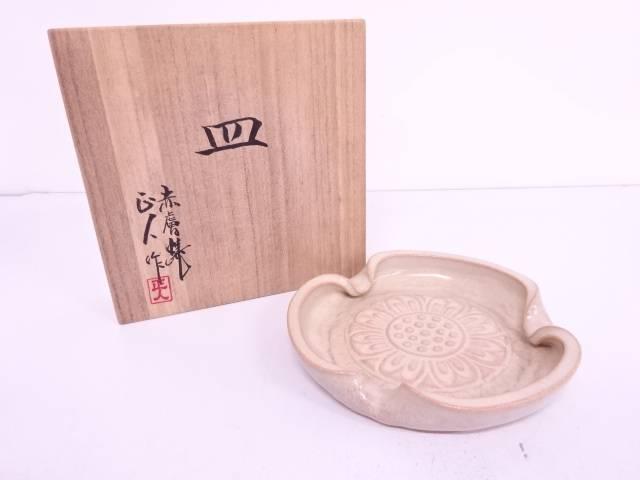 【陶芸・陶器】赤膚山焼 大塩正人造 瓦皿【送料無料】