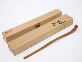 【茶道具】一位木茶杓【送料無料】