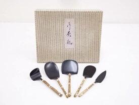 【茶道具】炭道具 灰匙5本組【送料無料】