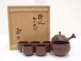 【煎茶道具】常滑焼 谷川黙山造 耀泥煎茶器セット【送料無料】