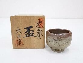 【夏セール30%オフ!】【陶芸・陶器】大谷焼 大西窯造 盃【送料無料】