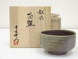 【茶道具】越前焼 十良右衛門造 茶碗(共箱)【送料無料】