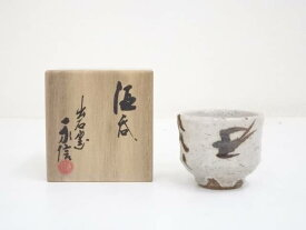 【陶芸・陶器】出石焼 永澤永信造 酒?(共箱)【送料無料】