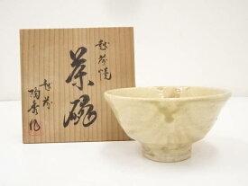 【ハッピーサマーセール35%オフ!】【茶道具】越前焼 陶秀造 茶碗(共箱)【送料無料】
