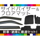 SUZUKI:suzuki スズキ スペーシア/カスタム/カスタムZも適合 スペイシア SPACIA spacia MK32S ・ MK42S 平成25年4月〜...