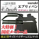 SUZUKI:suzuki スズキ エブリィバン エブリー EVERY VAN every van DA17V AT/MT ※リヤシート一体型車用(グレードPC...