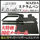 MAZDA:mazda マツダ スクラムバン SCRUM scrum VAN van DG17V AT/MT ※リヤシート一体型車用(グレードPC・PA) 平成...