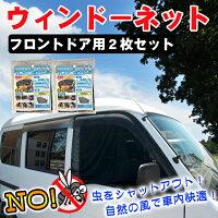虫の侵入を防いで、自然の風で車内快適!