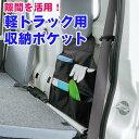 軽トラック用【収納ポケット】背もたれ後ろの隙間を有効活用!防水素材ですっきり収納!