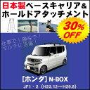 HONDA:honda ホンダ N-BOX nbox JF1・2 平成23年12月〜簡単・手軽にサーフボードやスノーボードを積みたい方にオススメ! 【日本製 ベ...