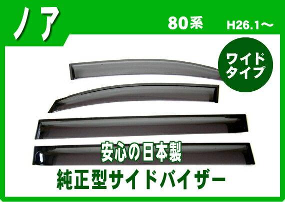 .トヨタ ノア/ハイブリッドも対応 NOAH noah ZRR80G/W・ZWR80G 平成26年1月〜 ★日本製★純正型サイドバイザー/ドアバイザー ワイドタイプ バイザー取付説明書付