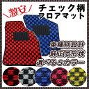SUZUKI:suzuki スズキ ツイン TWIN twin平成15年2月〜平成17年8月チェック柄フロアマット 1台分 選べるカラー 純正仕様 日本製