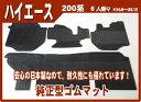 TOYOTA:toyota トヨタ ハイエース HIACE hiace 200系/DX標準/スーパーGL(車6人乗り・ステップ有り車) 平成16年8月〜…