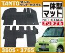 DAIHATSU:daihatsu ダイハツ タント TANTO tanto L350S・L375S 2WD/リアヒーター無車専用オリジナル一体型 フロアマット...