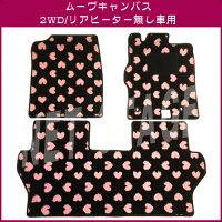 DAIHATSU:daihatsuダイハツムーヴキャンバスMOVECANBUSmovecanbus平成28年9月〜かわいいラブリーマット1台分選べる3デザイン純正仕様・日本製