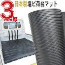 ★割引クーポン配布中★長持ちする塩ビマット 3mm 安心の日本製・高品質 軽トラ 荷台 マット 荷台シート PVC 汎用 厚…