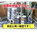 SUZUKI:suzuki スズキ エブリィバン DA62Vリア マフラー 優良新品